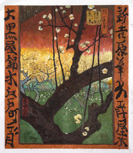 Japonaiserie Flowering Plum Tree Van Gogh reproduction